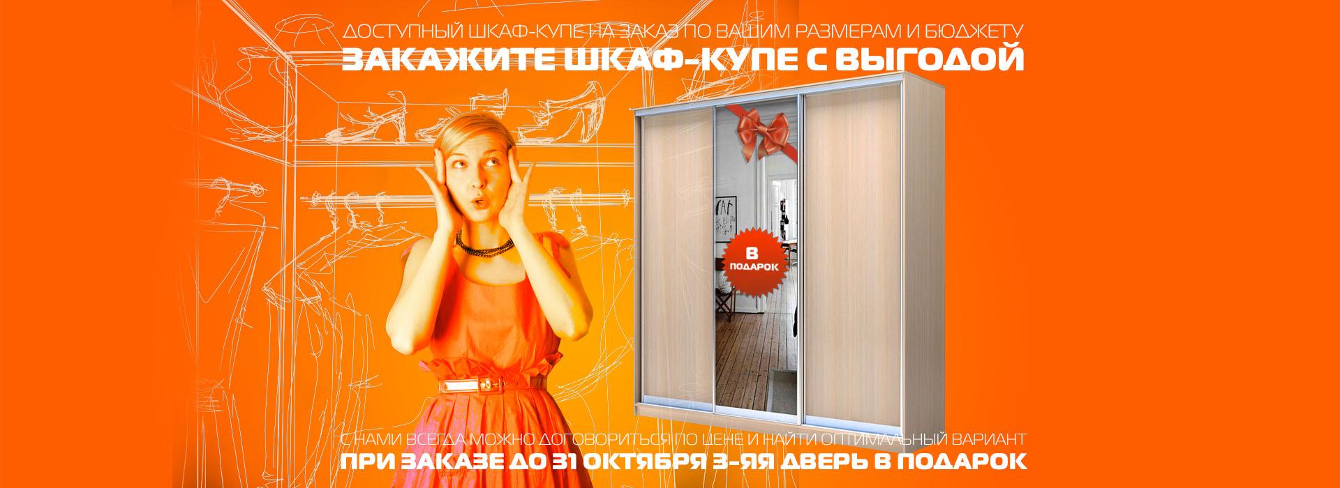 banner-shkaf03