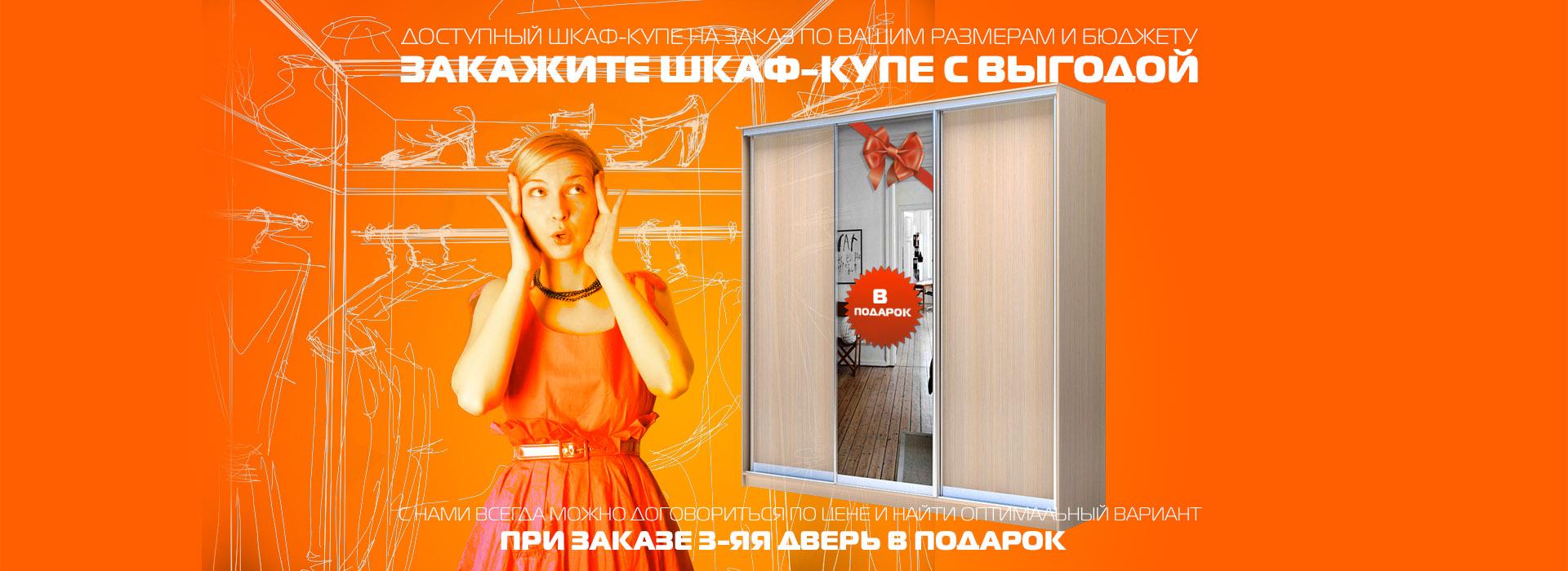 banner-shkaf04